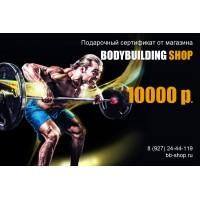 Подарочный сертификат 10000р